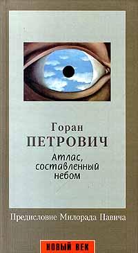 Книга Атлас, составленный небом