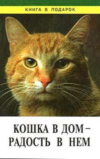 Кошка в дом - радость в нем