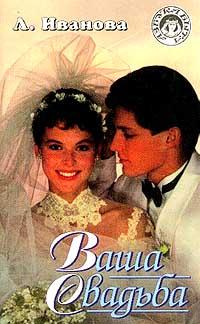 Ваша свадьба