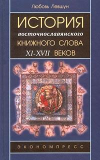 История восточнославянского книжного слова XI - XVII веков