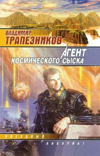 Агент космического сыска