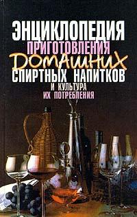 Энциклопедия приготовления домашних спиртных напитков и культура их потребления