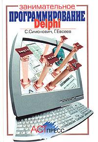 Занимательное программирование: Delphi. Книга для детей, родителей и учителей