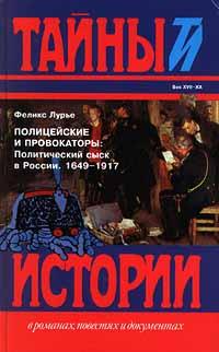 Полицейские и провокаторы: Политический сыск в России. 1649 - 1917