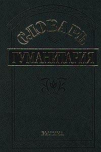 Книга Словарь гуманитария