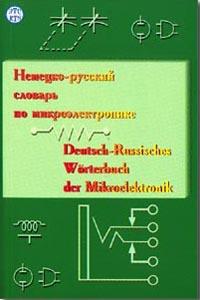 Словарь немецко-русский по микроэлектронике