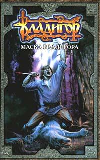 Маска Владигора