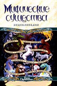 Книга Мифические существа. Энциклопедия