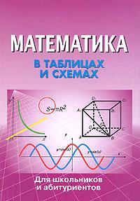 Обложка книги Математика в таблицах и схемах
