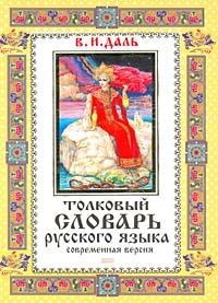 Толковый словарь русского языка. Современная версия