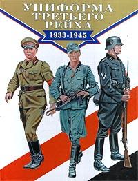 Униформа третьего рейха 1933-1945