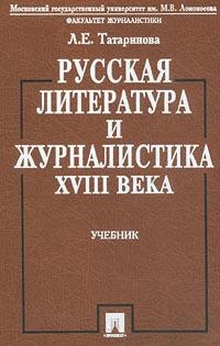 Русская литература и журналистика XVIII века. Учебник