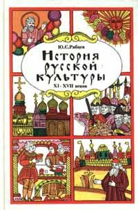 История русской культуры XI - XVII веков