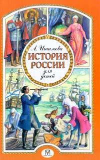 История России для детей