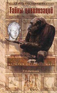 Тайны цивилизаций. История Древнего мира