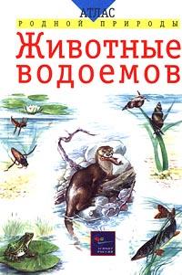 Животные водоемов12296407Дорогие друзья! Эта книга рассказывает об обитателях пресных водоемов: рек, озер, прудов, водохранилищ, и их побережий. В ней приводится много интересных сведений о 30 видах различных животных, описываются особенности их внешнего вида, распространения, питания, размножения и поведения; показывается их роль в природе и жизни человека. Роль пресных водоемов в жизни различных животных неодинакова. Для многих из них (пиявки, водные клопы, жуки, рыбы и пр.) пресные водоемы - это среда обитания, где они живут. Для других (водоплавающие птицы, некоторые звери) водоемы и побережья - места, в которых они находят обильный корм и надежные убежища. А некоторые животные (стрекозы, лягушки, тритоны и др.) используют водоемы в основном как места размножения. Эта книга адресована широкому кругу читателей и в первую очередь школьникам, родителям, учителям и всем тем, кому небезразлична живая природа.