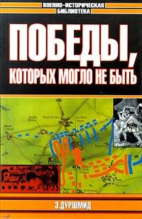 Обложка книги Победы, которых могло не быть