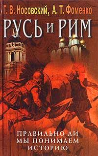 Обложка книги Русь и Рим. Правильно ли мы понимаем историю. Книга V. Русско-ордынская империя и Библия
