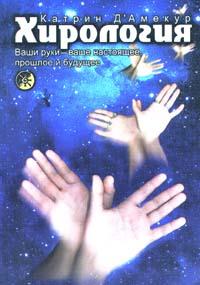 Хирология. Ваши руки - ваше настоящее, прошлое и будущее