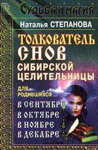 Толкователь снов сибирской целительницы для родившихся в сентябре, в октябре, в ноябре, в декабре