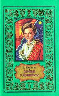 Книга Легенда о Хранителе