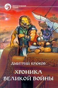 Хроника Великой войны