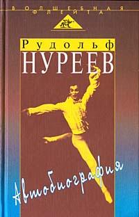 Рудольф Нуреев. Автобиография