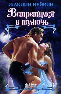 knigi-zhenskie-romani-seks