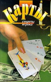Карты. Секреты игрока