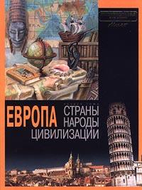 """Европа. Раздел тома """"Страны. Народы. Цивилизации"""""""