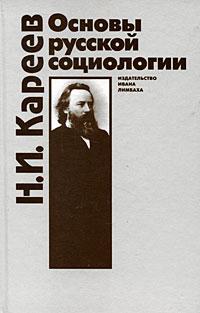 Основы русской социологии ( 5-89059-006-5 )