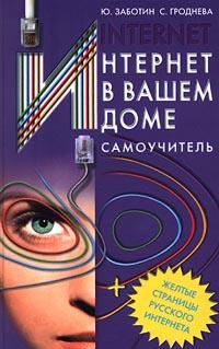 Интернет в вашем доме. Самоучитель + желтые страницы русского Интернета