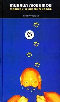Книга Гуляния с Чеширским Котом