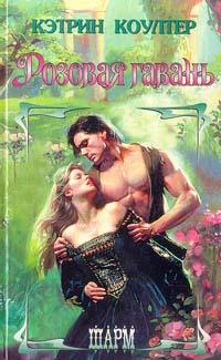Книга Розовая гавань