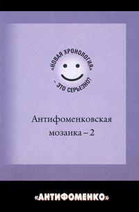 Антифоменковская мозаика – 2. `Новая хронология` - это серьезно?