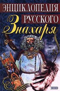 Энциклопедия русского знахаря