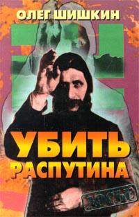 Книга Убить Распутина