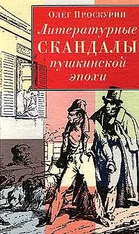 Обложка книги Литературные скандалы пушкинской эпохи