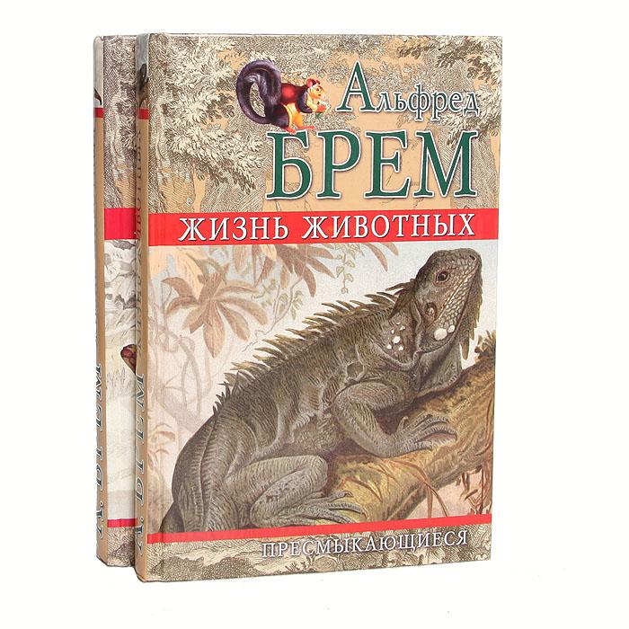 Жизнь животных. Пресмыкающиеся (комплект из 2 книг)