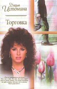 Обложка книги Торговка