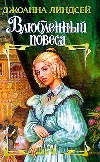 Обложка книги Влюбленный повеса: Роман (пер. с англ. Сапциной У.В.)
