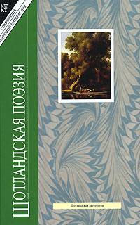 Обложка книги Шотландская поэзия