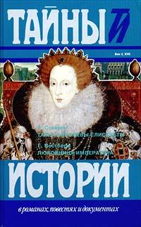 Тайна королевы Елисаветы. Любовница императора