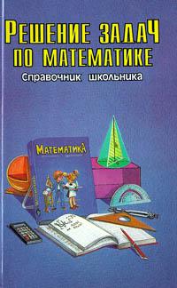 Книга Решение задач по математике
