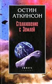 Столкновение с Землей. Астероиды, кометы и метеороиды. Растущая угроза