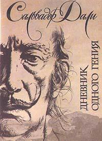 Книга Дневник одного гения