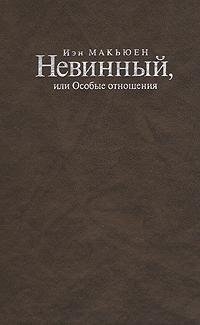 Книга Невинный, или Особые отношения