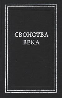 Свойства века. Статьи по истории русского искусства барона Николая Николаевича Врангеля
