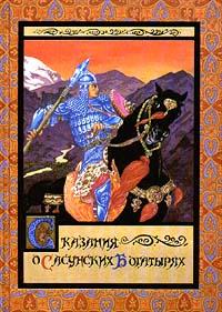 Книга Сказания о сасунских богатырях