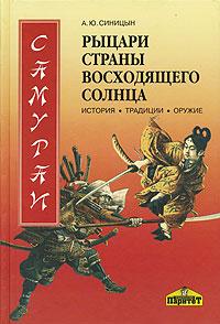 Самураи - рыцари Страны восходящего солнца. История, традиции, оружие